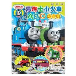 湯瑪士小火車ABC寫字簿