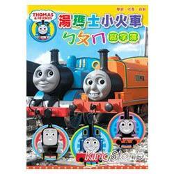 湯瑪士小火車ㄅㄆㄇ寫字簿