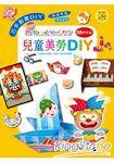 兒童美勞DIY(套)