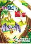 精選童話-不怕挫折的蝙蝠