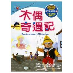 木偶奇遇記(附CD)(附中英雙語故事CD一片)