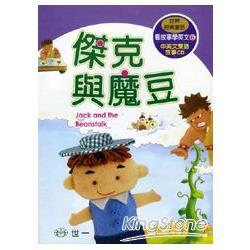 傑克與魔豆(附CD)(附中英雙語故事CD一片)
