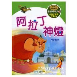 阿拉丁神燈(附CD)(附中英雙語故事CD一片)