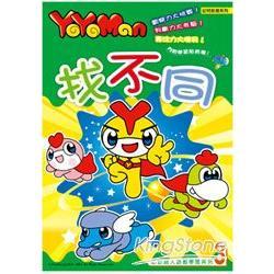YOYOMAN-找不同