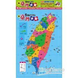 新台灣拼圖(附旅遊景點小書一本)