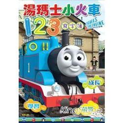 湯瑪士小火車123寫字簿