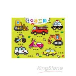 幼幼拼圖板:陸地交通工具(革新版)
