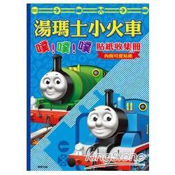 湯瑪士小火車噗噗噗貼紙收集冊