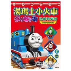 湯瑪士小火車嘟嘟嘟貼紙收集冊