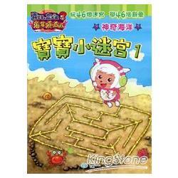兔年頂呱呱-寶寶小迷宮1