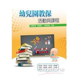 幼兒園教保活動與課程