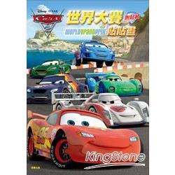Cars2世界大賽貼貼畫