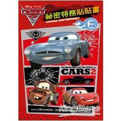 Cars2秘密特務貼貼畫