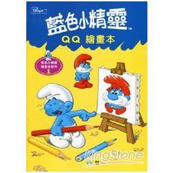 藍色小精靈QQ繪畫本