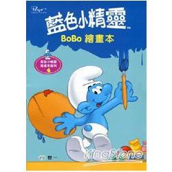 藍色小精靈Bo Bo繪畫本