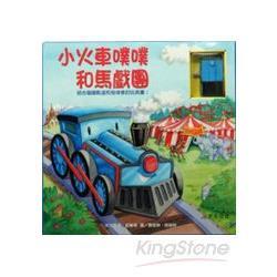 小火車噗噗和馬戲團