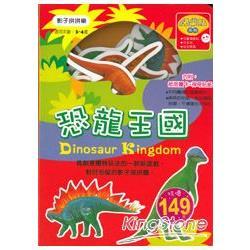 影子拼拼樂:恐龍王國