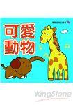 寶寶迷你立體書:可愛動物