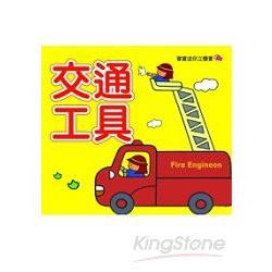 寶寶迷你立體書:交通工具