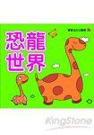 寶寶迷你立體書:恐龍世界