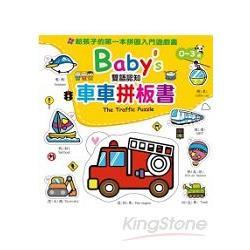 Baby*s雙語認知車車拼板書