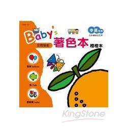 Baby``s著色本-橙橙本