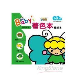 Baby``s著色本-綠綠本