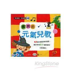 寶貝的元氣兒歌(附歌詞)(CD一片,歌詞一張)