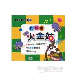作伙唱火金姑─臺語兒歌(附歌詞)(CD一片,歌詞一張)