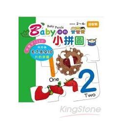 Baby遊戲小拼圖:數字123