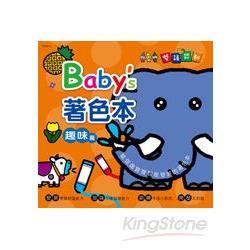 baby`s雙語認知著色本《趣味篇》