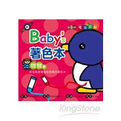 baby`s雙語認知著色本《啟發篇》