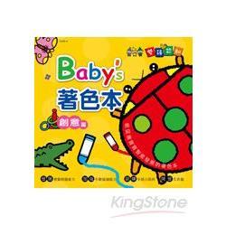 baby`s雙語認知著色本《創意篇》