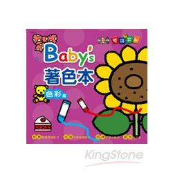baby`s雙語認知著色本《色彩篇》