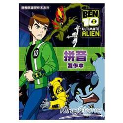 BEN10終極外星英雄拼音習作