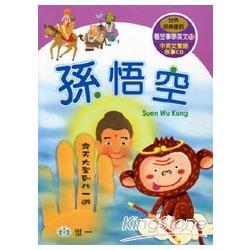 孫悟空 (中英雙語故事CD一片 )