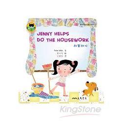 越幫越忙 JENNY HELPS DO THE HOUSEWORK