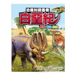 恐龍知識畫冊:白堊紀
