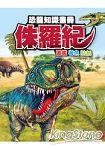 恐龍知識畫冊:侏儸紀