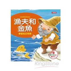漁夫和金魚:成長學習經典故事