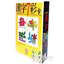 漢字7彩卡-進階版