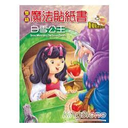雙語魔法貼紙書—白雪公主