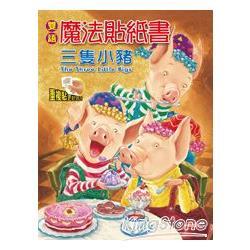 雙語魔法貼紙書—三隻小豬
