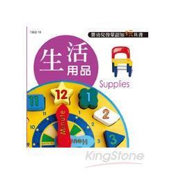 嬰幼兒啟蒙認知玩具書:生活用品