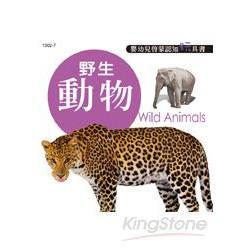 嬰幼兒啟蒙認知玩具書:野生動物