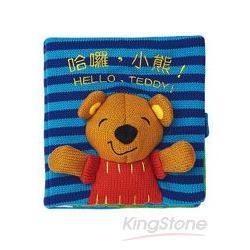 哈囉小熊:可愛動物故事布書