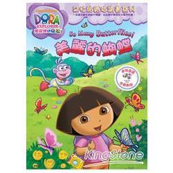 DORA貼紙故事書:美麗的蝴蝶