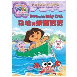 DORA貼紙故事書:朵拉與螃蟹寶寶