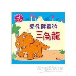 愛發脾氣的三角龍:小恐龍繪本