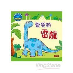 愛哭的雷龍:小恐龍繪本